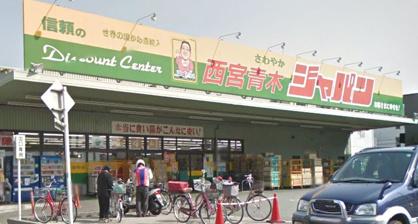 ジャパン青木店の画像1