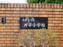 名古屋市立 片平小学校