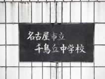 千鳥丘中学校