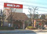 関西スーパー苦楽園店
