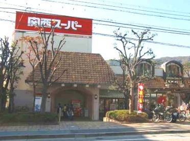関西スーパー苦楽園店の画像1