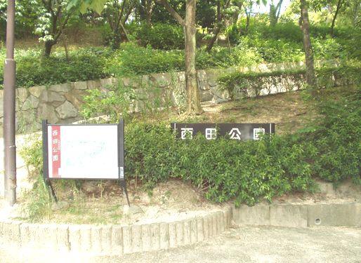 西田公園の画像