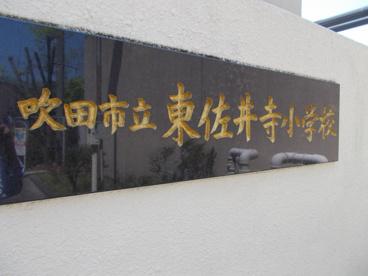 吹田市立 東佐井寺小学校の画像2