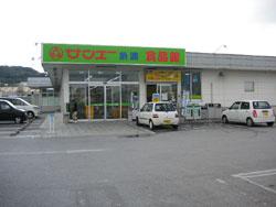 サンエー糸満食品館の画像1