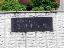名古屋市立中学校 港明中学校