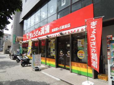 ぎょうざの満州 聖蹟桜ヶ丘駅前店の画像1