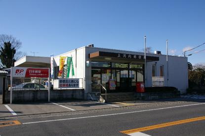 上河内郵便局の画像1