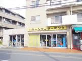 ホームセンターミタケ