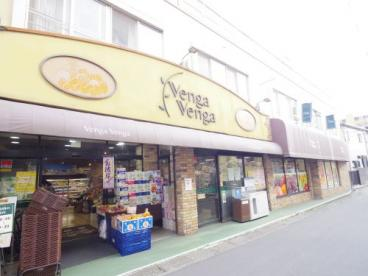 VengaVengaの画像1