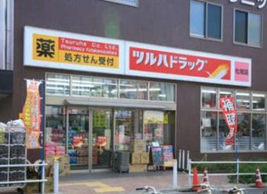 ツルハドラッグ 小竹向原店の画像1