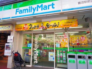 ファミリーマート 鷺沼駅前店の画像1