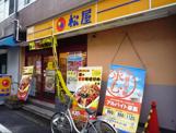 松屋東長崎店