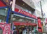 キャン・ドゥ東長崎店