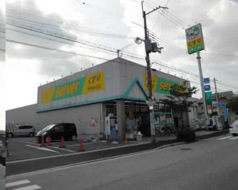 ドラッグストアサーバ 伊丹緑ヶ丘店の画像1