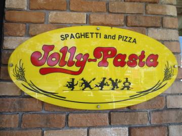 ジョリーパスタ 伊丹店の画像1