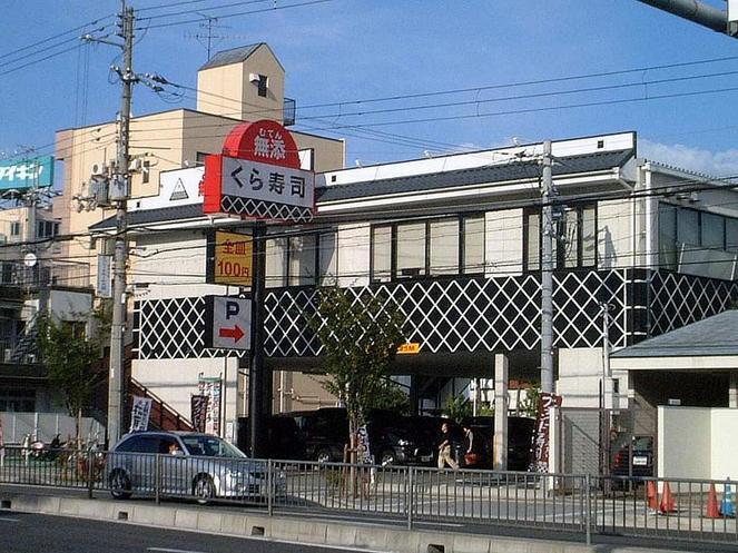 くら寿司 伊丹中央店の画像