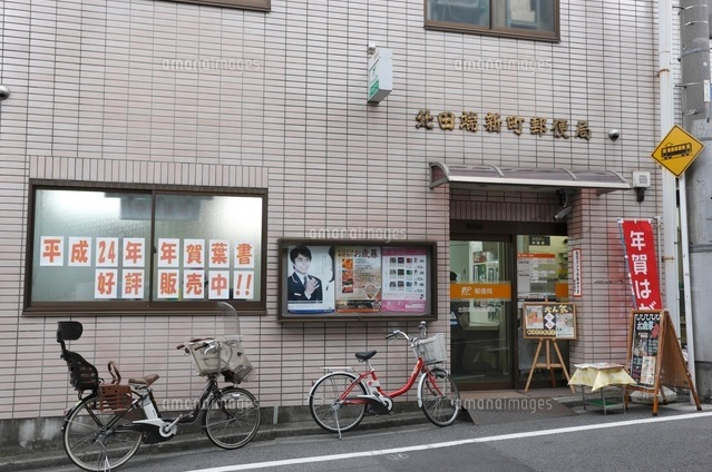 北田端郵便局の画像