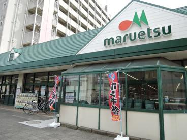 マルエツ 子母口店の画像1