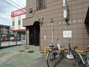 川崎子母口郵便局の画像1