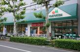 マルエツ 田端店
