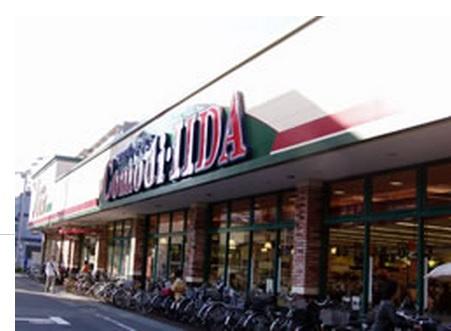 コモディイイダ 西尾久店の画像