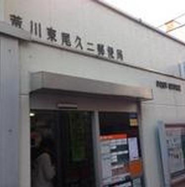 荒川東尾久二郵便局の画像