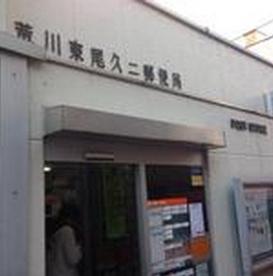 荒川東尾久二郵便局の画像1
