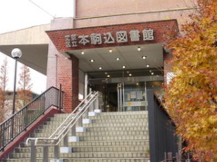 文京区立本駒込図書館の画像