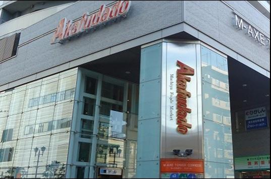 (株)アブアブ赤札堂 町屋店の画像