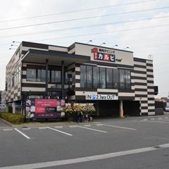 ワンカルビplus伊丹寺本店の画像1