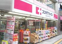 ココカラファイン曙橋店