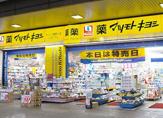 薬マツモトキヨシ新宿三丁目店