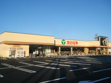 たいらや 川田店の画像1