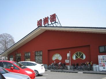 極楽湯 宇都宮店の画像1