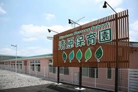 清原保育園の画像1