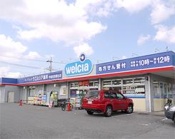 ウェルシア薬局 宇都宮清原台店の画像1