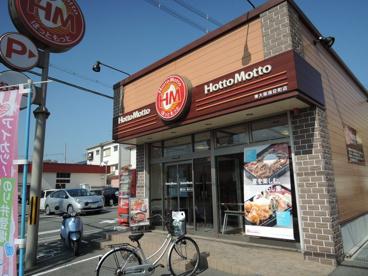ほっともっと 東大阪南荘町店の画像1