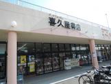 喜久屋書店 新石切店