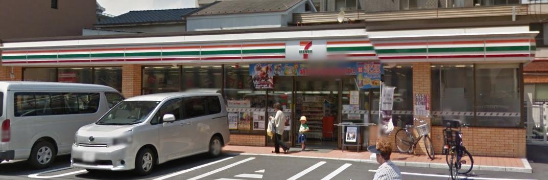 セブンイレブン・荒川東日暮里2丁目店の画像