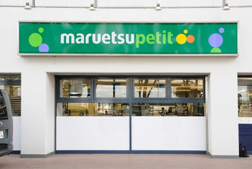 マルエツプチ 上中里店の画像