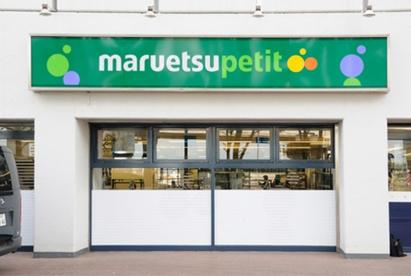マルエツプチ 上中里店の画像1