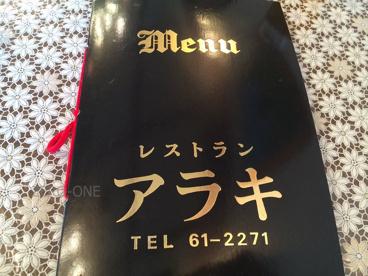 レストランアラキの画像3