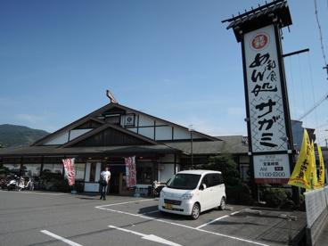 和食めん処サガミ 石切店の画像1