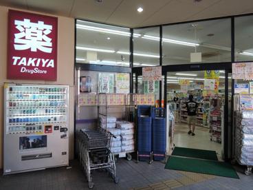 TAKIYA 新石切店の画像1
