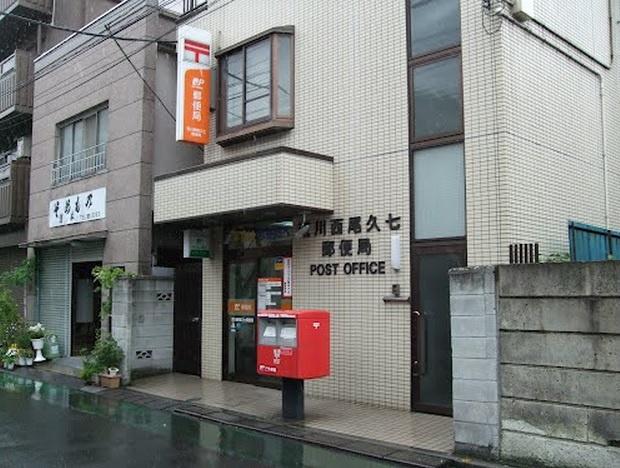 荒川西尾久七郵便局の画像