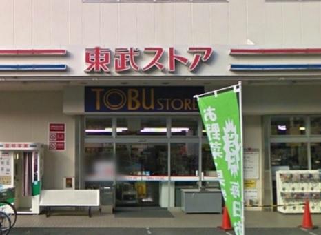 東武ストア 西尾久店の画像