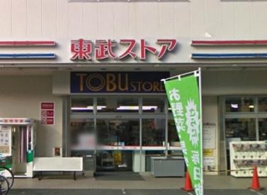 東武ストア 西尾久店の画像1