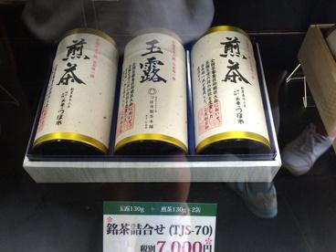 つぼ市製茶本舗の画像3