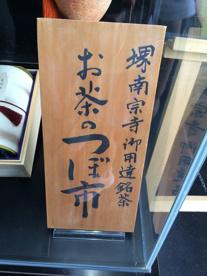 つぼ市製茶本舗の画像4
