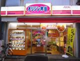 オリジン弁当高田馬場店